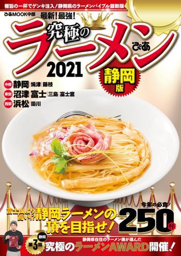 究極のラーメン2021静岡版 / ぴあMOOK中部編集部