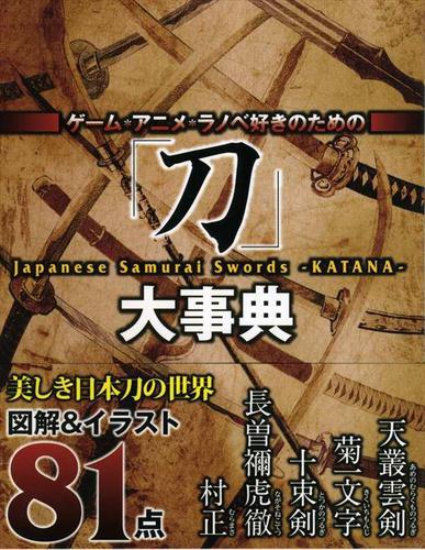 ゲーム・アニメ・ラノベ好きのための『刀』大事典 / レッカ社