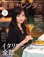 東京カレンダー (2021年9月号) / 東京カレンダー