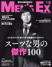 Men's Ex(メンズイーエックス) (2017年5月号)