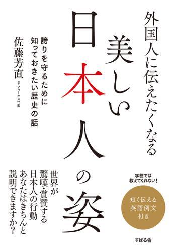 外国人に伝えたくなる 美しい日本人の姿 / 佐藤芳直