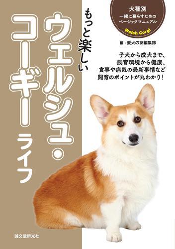 もっと楽しい ウェルシュ・コーギーライフ / 愛犬の友編集部