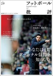 フットボール批評issue29 / フットボール批評編集部