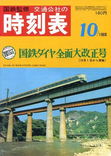 時刻表復刻版 1968年10月号 / JTBパブリッシング