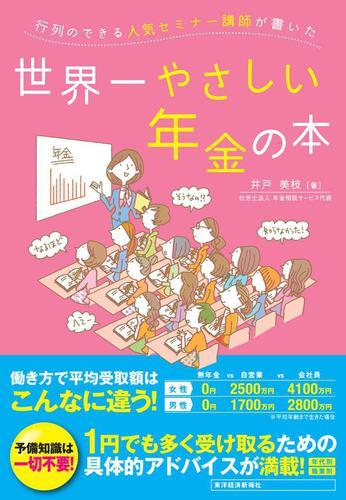 行列のできる人気セミナー講師が書いた世界一やさしい年金の本 / 井戸美枝