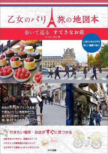 乙女のパリ 旅の地図本 歩いて巡るすてきなお店 / まつはしゆか