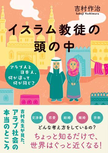 イスラム教徒の頭の中 アラブ人と日本人、何が違って何が同じ? / 吉村作治