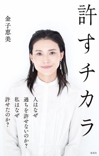 許すチカラ / 金子恵美