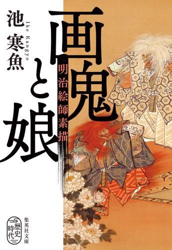 画鬼と娘 明治絵師素描 / 池寒魚