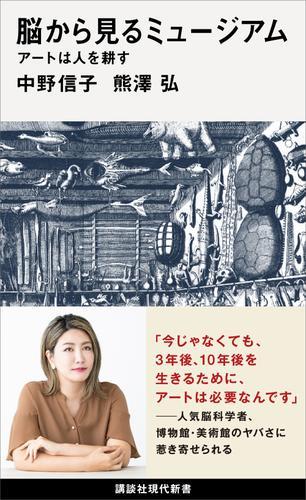 脳から見るミュージアム アートは人を耕す / 中野信子