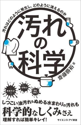 汚れの科学 汚れはどのように発生し、どのように消えるのか / 齋藤勝裕