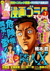 漫画ゴラクスペシャル 7号 [2021年2月15日配信] / 漫画ゴラク編集部