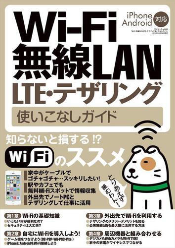 Wi-Fi 無線LAN・LTE・テザリング 使いこなしガイド / 三才ブックス