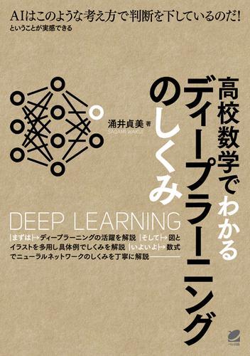 高校数学でわかるディープラーニングのしくみ / 涌井貞美