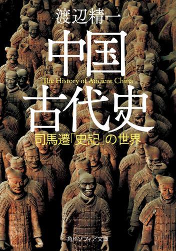 中国古代史 司馬遷「史記」の世界 / 渡辺精一