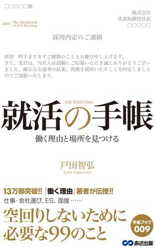 就活の手帳(あさ出版電子書籍) / 戸田智弘