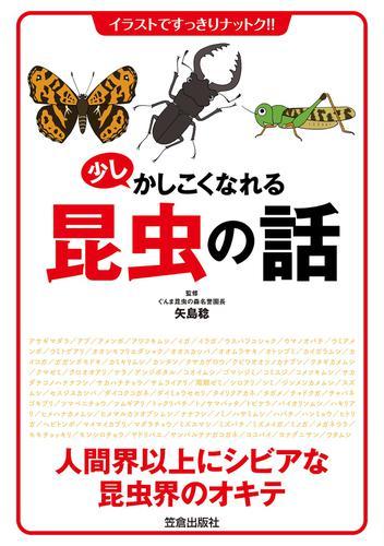少しかしこくなれる昆虫の話 / 矢島稔