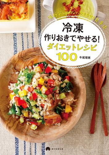 冷凍作りおきでやせる! ダイエットレシピ100 / 牛尾 理恵