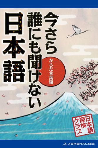 今さら誰にも聞けない日本語 からだ言葉編 / 日本語探検クラブ