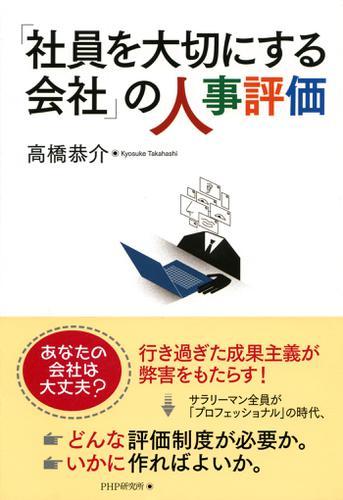 「社員を大切にする会社」の人事評価 / 高橋恭介