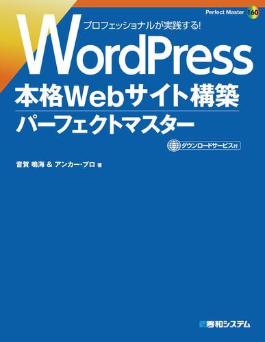 WordPress 本格Webサイト構築 パーフェクトマスター / 音賀鳴海
