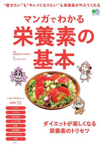 マンガでわかる栄養素の基本 (2017/07/03) / エイ出版社