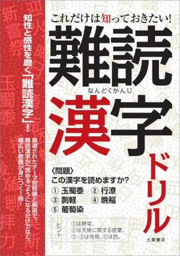 これだけは知っておきたい!難読漢字ドリル / つちや書店編集部