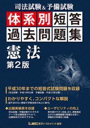 司法試験&予備試験 体系別短答過去問題集 憲法 第2版 / 東京リーガルマインドLEC総合研究所
