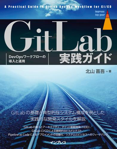GitLab実践ガイド / 北山 晋吾