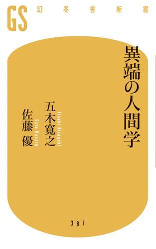 異端の人間学 / 五木寛之