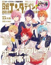 日経エンタテインメント! (2021年10月号) / 日経BP