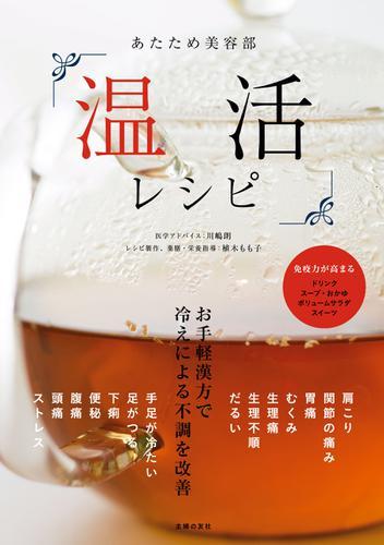 あたため美容部 温活レシピ / 川嶋朗