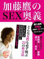 加藤鷹のSEX奥義 どんな女性も必ず悦ぶ22の性交法