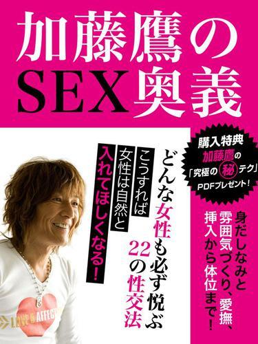加藤鷹のSEX奥義 どんな女性も必ず悦ぶ22の性交法 / 加藤鷹