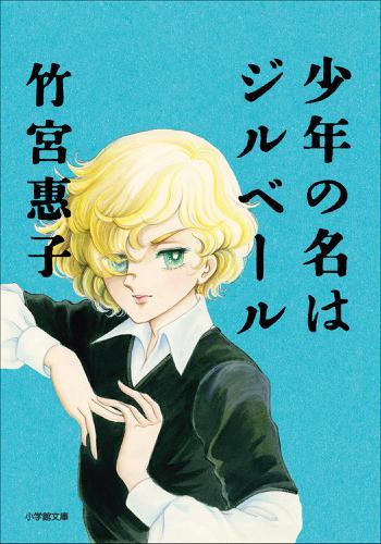 【電子版限定特典付】 少年の名はジルベール / 竹宮惠子