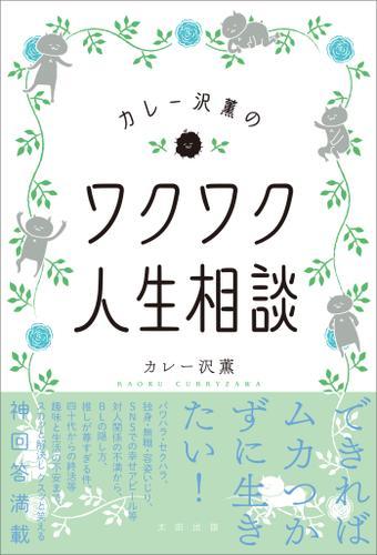 カレー沢薫のワクワク人生相談 / カレー沢薫