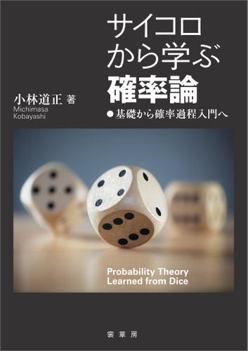 サイコロから学ぶ確率論 基礎から確率過程入門へ / 小林道正