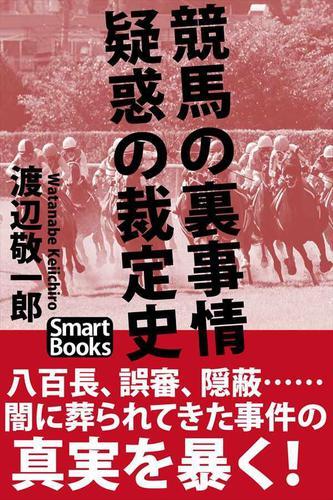 競馬の裏事情 疑惑の裁定史 / 渡辺敬一郎