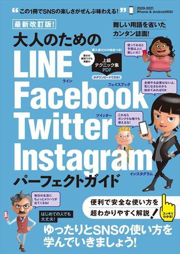最新改訂版! 大人のための LINE Facebook Twitter Instagram パーフェクトガイド (4大SNSをゆったりとマスターする!) / 河本亮