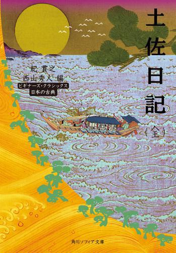 土佐日記(全) ビギナーズ・クラシックス 日本の古典 / 紀貫之