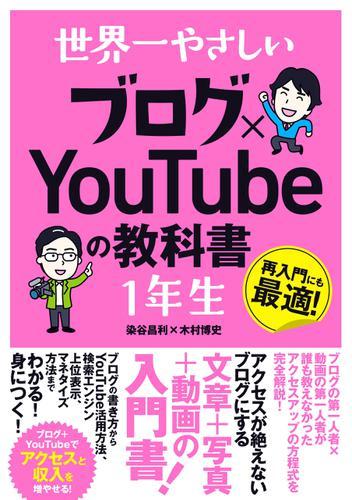 世界一やさしい ブログ×YouTubeの教科書 1年生 / 染谷昌利