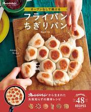 オーブンなしで焼ける フライパンちぎりパン