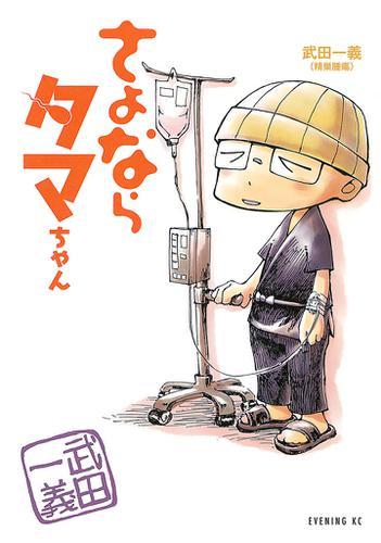 さよならタマちゃん / 武田一義