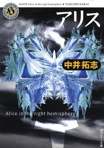 アリス Alice in the right hemisphere / 中井拓志