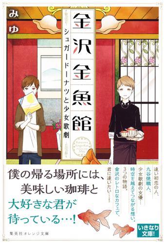 金沢金魚館 シュガードーナツと少女歌劇 / みゆ