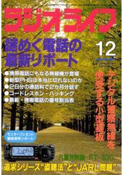 ラジオライフ1999年12月号 / ラジオライフ編集部