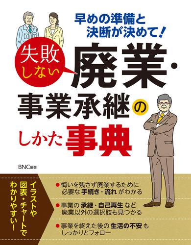 失敗しない廃業・事業承継のしかた事典 / BNC