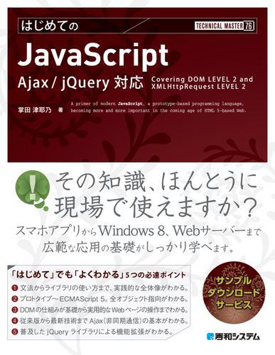 TECHNICAL MASTER はじめてのJavaScript Ajax/jQuery対応 / 掌田津耶乃