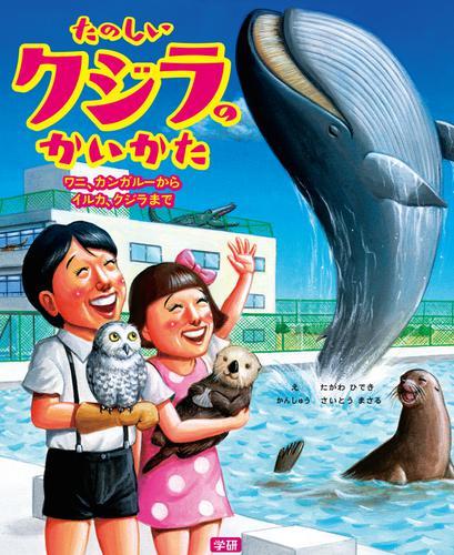 たのしいクジラのかいかた / 田川秀樹
