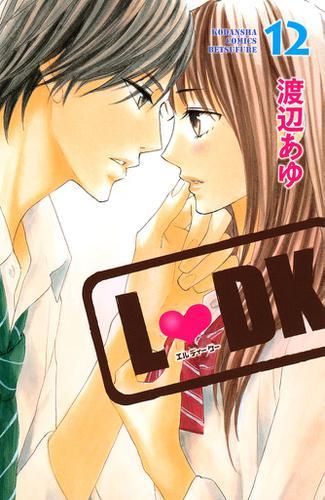 L・DK(12) / 渡辺あゆ